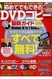 初めてでもできる!DVDコピー最新ガイド 2018