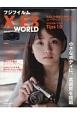 フジフイルム X-E3 WORLD