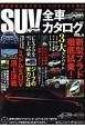 SUV全車カタログ 国産&輸入車のSUVのすべてを網羅(4)