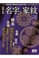 日本人の名字と家紋