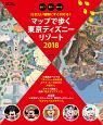 行きたい場所にすぐ行ける!マップで歩く 東京ディズニーリゾート 2018