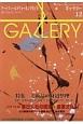 GALLERY アートフィールドウォーキングガイド 2017 特集:[この10点]春日大社の国宝・重要文化財 (12)