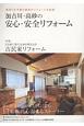 加古川・高砂の安心・安全リフォーム 特集:古き家に命を吹き込む 古民家リフォーム 間取りも予算も納得のリフォームを実現