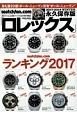 watch.fan.com ロレックス<永久保存版> 2018WINTER