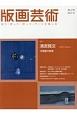 季刊 版画芸術 特集:清宮質文木版画の詩情 見て・買って・作って・アートを楽しむ(178)