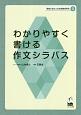 わかりやすく書ける作文シラバス 現場に役立つ日本語教育研究3