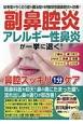 副鼻腔炎・アレルギー性鼻炎が一挙に退く!鼻腔スッキリ1分ケア