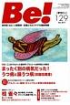 季刊 Be! 特集:まったく別の病気だった!うつ病と躁うつ病(双極性障害) 依存症・AC・人間関係・・・回復とセルフケアの最新(129)