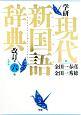 学研 現代新国語辞典<改訂第六版・小型版>