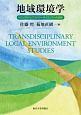 地域環境学 トランスディシプリナリー・サイエンスへの挑戦