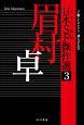 日本SF傑作選 眉村卓 下級アイデアマン/還らざる空 (3)