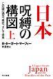 日本-呪縛の構図(上) この国の過去、現在、そして未来