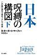 日本-呪縛の構図(下) この国の過去、現在、そして未来