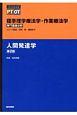 人間発達学<第2版> 標準理学療法学・作業療法学 専門基礎分野