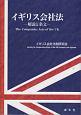 イギリス会社法 解説と条文