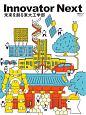 InovatorNext 未来を創る東大工学部 「変革する大学」シリーズ