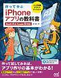 作って学ぶ iPhoneアプリの教科書 【Swift4&Xcode9対応】 特典PDF付き 人工知能アプリを作ってみよう!