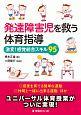発達障害児を救う体育指導 激変!感覚統合スキル95