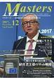 Masters 2017.12 特集:新たなる事業の柱を築く-経営者主導のWeb戦略 日本経済の未来を創る経営者たち(435)