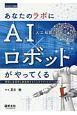 あなたのラボにAI[人工知能]×ロボットがやってくる 研究に生産性と創造性をもたらすテクノロジー