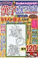 読者が選んだ漢字点つなぎベストランキング (1)