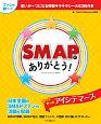SMAPにありがとう! 思いが一つになるキラキラシール63枚付き
