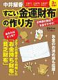 中井耀香 すごい金運財布の作り方 3大付録! 古神道の秘法でお金ザクザク!