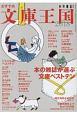 おすすめ文庫王国 2018