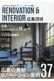 RENOVATION&INTERIOR 広島 2018 広島のリノベーション実例37