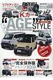 "Kカー ""AGE"" STYLE K-STYLE特別編集 AUTO STYLE11 (1)"