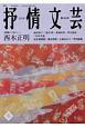抒情文芸 季刊総合文芸誌(165)