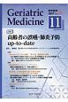 Geriatric Medicine 55-11 特集:高齢者の誤嚥・肺炎予防up-to-date 老年医学
