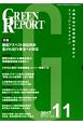 GREEN REPORT 2017.11 全国各地の環境情報を集めたクリッピングマガジン(455)