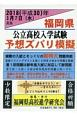 福岡県公立高校入学試験予想ズバリ模擬 2018