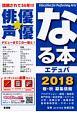 俳優★声優 なる本 エデュパ 2018