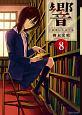 響〜小説家になる方法〜(8)
