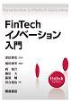 FinTechイノベーション入門 FinTechライブラリー