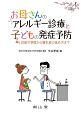 お母さんのアレルギー診療と子どもの発症予防 妊娠の準備から離乳食の進め方まで