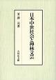 日本中世社会と禅林文芸