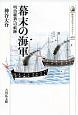幕末の海軍 明治維新への航跡