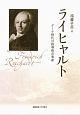 ライヒャルト ゲーテ時代の指導的音楽家