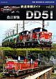 鉄道車輌ガイド<改訂新版> DD51 RM MODELS ARCHIVE(20)