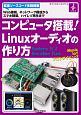 コンピュータ搭載!Linuxオーディオの作り方 ボード・コンピュータ・シリーズ