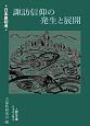 諏訪信仰の発生と展開 日本の古層4 日本原初考