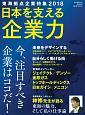 日本を支える企業力 東海拠点企業特集 2018