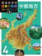 都道府県別日本の地理データマップ<第3版> 中部地方 (4)