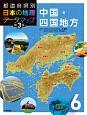 都道府県別日本の地理データマップ<第3版> 中国・四国地方 (6)