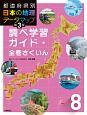 都道府県別日本の地理データマップ<第3版> 調べ学習ガイド・全巻さくいん (8)