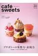 cafe sweets (185)