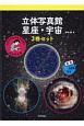 立体写真館 星座・宇宙 3巻セット